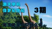 渔夫单机侏罗纪公园3期:龙王龙是一只什么龙