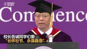 【北京】清华大学毕业典礼 校长寄语毕业生:丈夫秉壮节、自信无终穷