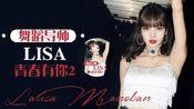 【LISA官方直拍合集】【高画质收藏版】青春有你2舞蹈导师LISA的舞蹈实力