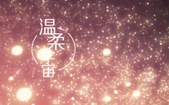 【书矜】温柔宇宙