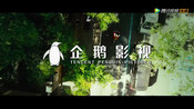电视剧《快把我哥带走》预告  曾舜晞孙千爆笑日常甜蜜上演
