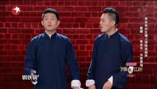 《时尚另类相声》高清卢鑫_玉浩相声小品大全