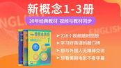 新概念第一册Lesson119+120
