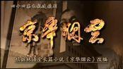 京华烟云 第34集 赵薇