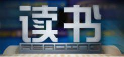 读书[2019](综艺)