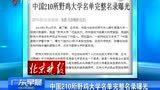 01:33 中国210所野鸡大学完整名单曝光 北京成重灾区 播放: