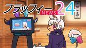 【眠居ふわり】福拉菲NEWS 24