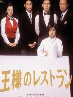 奇迹餐厅(日本剧)