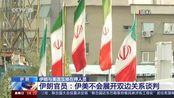伊朗与美国互换在押人员 伊朗官员:伊美不会展开双边关系谈判