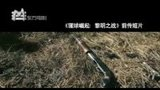 """《猩球崛起2》推出前传短片 """"黎明之战""""一触即发"""