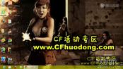 cf幸运一夏活动 www.cfhuodong.com cf新手礼包领取