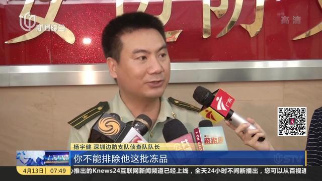 深圳边防截获630吨走私冻肉