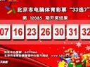 """北京市电脑体育彩票""""33选7""""第12085期开奖结果"""