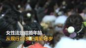 日本下调成年年龄和适婚年龄 男女18岁即可结婚!-日韩朝社会资讯-小姜看世界
