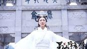 《蜀山降魔传》8月5日上映 吴卓羲、李亚男联袂主演