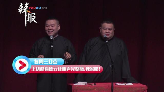 《德云社》岳云鹏专场: 赌博输惨了?岳云鹏1万软妹币求包养!