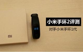 「科技发现」小米手环2测评(对比小米手环1代)体检