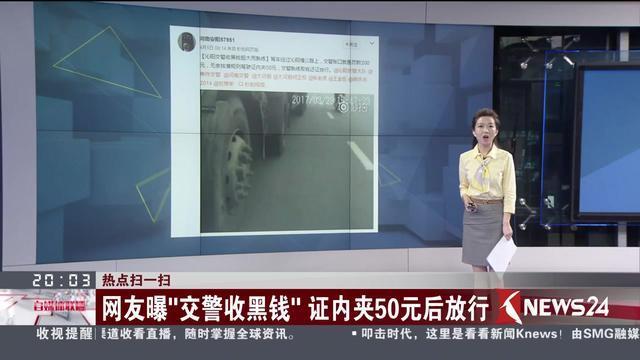 """网友曝""""交警收黑钱""""证内夹50元后放行"""