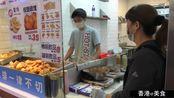 香港街头经典炸鸡