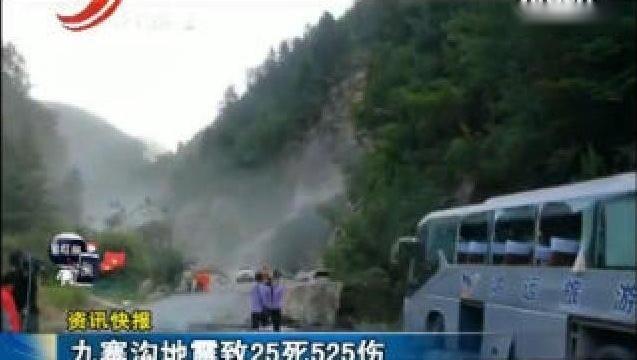 九寨沟地震致25死525伤