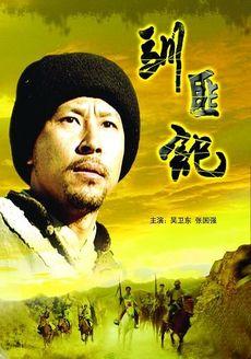 驯匪记(战争片)
