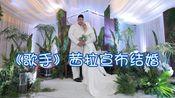 《歌手》茜拉宣布结婚,晒婚纱照满满幸福感