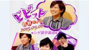 白热Live Vivit shige part 20150508 SHIGE部