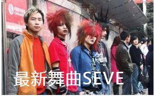 葬爱家族最新舞曲【seve】