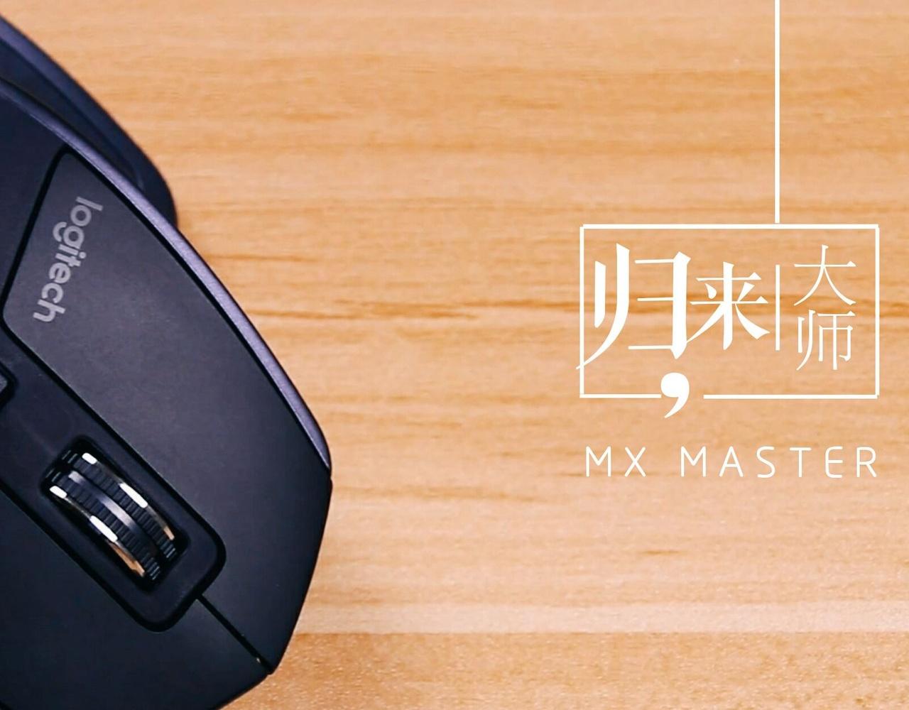 办公神器:罗技MX Master大师鼠标详细评测!