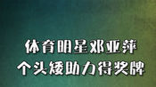 吐槽大会第四季:矮个头助力邓亚萍获胜