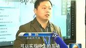 记者见闻:科技让教育更智能 江苏新时空 20150411