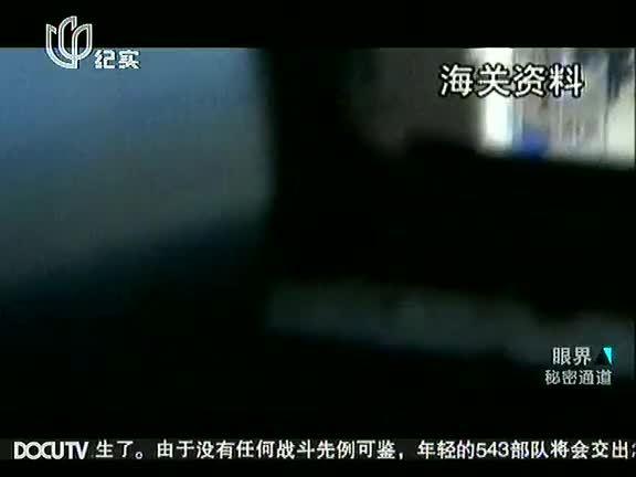 眼界 2013第85集精选