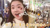 【韩国vlog】vlo.3 首尔街头晨跑 Egg Drop明星小鸡三明治 Coex 水族馆 摸海星 乐天世界过万圣节 夜宵拉面看韩剧