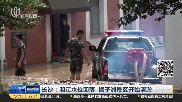 长沙:湘江水位回落 橘子洲景区开始清淤