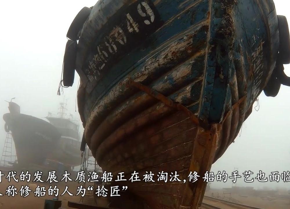 渔村匠人维修木质渔船,完美展现即将失传的手艺!