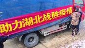 河南火旗致敬燕楼村党支部及平顶山志愿者心系湖北疫区,捐赠蔬菜