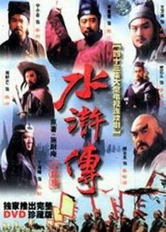 水浒传 1998版