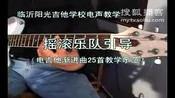 临沂阳光吉他刘军电吉他演奏:电吉他练习曲
