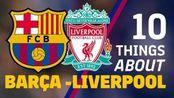 巴萨利物浦10大须知:淘汰赛巴萨全败 冠军5-5+8大双面人