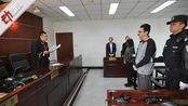 法庭现场曝光! 宋喆等二人职务侵占案一审宣判: 宋喆获刑6年