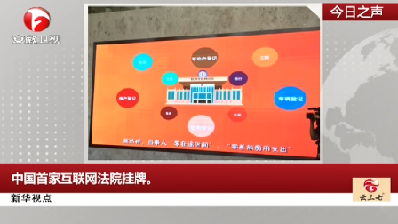 中国首家互联网法院挂牌。