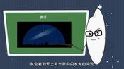 「米粒计划亲子百科系列第24集」银河是一条河吗?-【米粒计划系列动画亲子百科系列】
