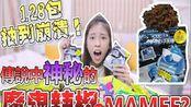 """【挑戰】開箱傳說中超神秘的""""魔鬼辣椒MAMEE""""據說超辣?!(128包居然才抽中X包?)!"""