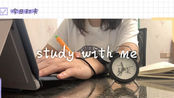 study with me | 2020.2.24