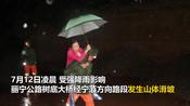 云南丽江突发泥石流 50余名被困人员全部获救-看了吗第一眼-看了吗视频