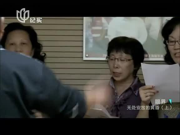 眼界 2013第191集精选