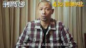 《刑警兄弟》终极预告海报双发  年度最贱兄弟档爆笑来袭-【新片速递】-搜狐电影