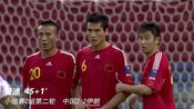 2007年亚洲杯十佳球:毛剑卿怒射破门难挡中国含恨出局
