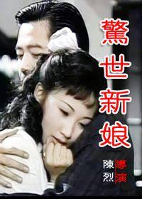 惊世新娘(台湾剧)
