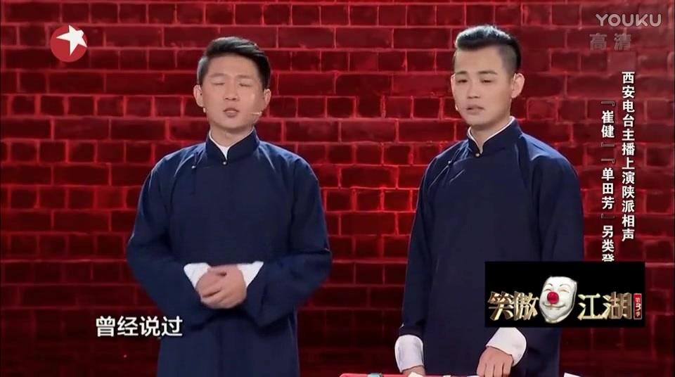 卢鑫玉浩笑傲江湖首秀cut-1
